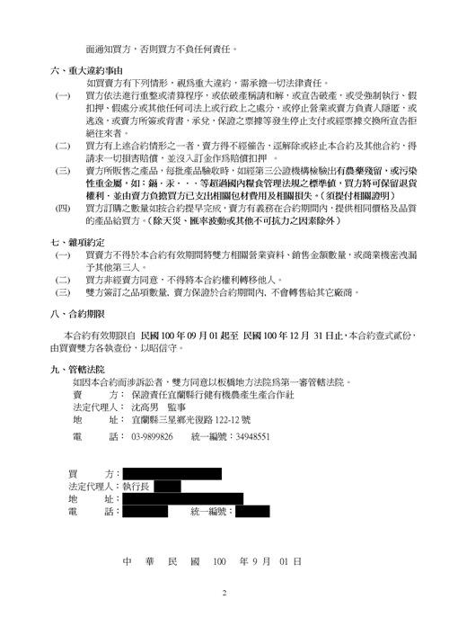 20110908行健米合約書_2
