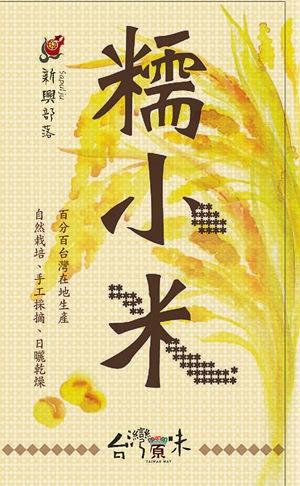 糯小米1213-1
