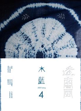 透南風NO4-封面